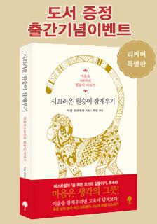 도서 <시끄러운 원숭이 잠재우기> 이벤트